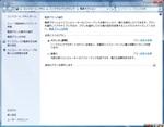 Windows7DengenHenkou.jpg